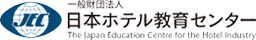 一般財団法人 日本ホテル教育センター