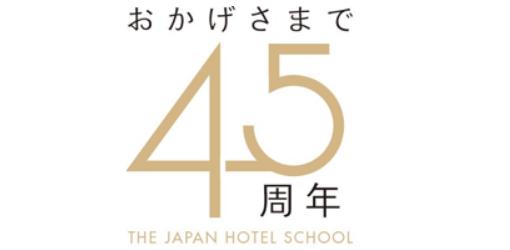 専門学校日本ホテルスクール、おかげさまで45周年