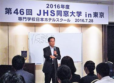 第46回JHS同窓大学in東京の会場の様子