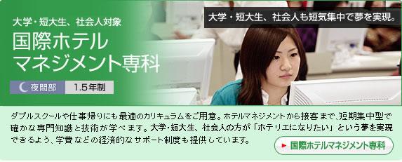 学科紹介|専門学校日本ホテル ...