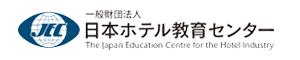 一般社団法人 日本ホテル教育センター
