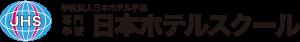 学校法人日本ホテル学院 専門学校 日本ホテルスクール