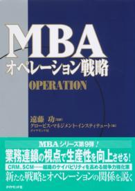 MBAオペレーション戦略
