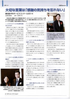 『HRS NEWS 瓦版 8月号』(一般社団法人日本ホテル・レストランサービス技能協会)