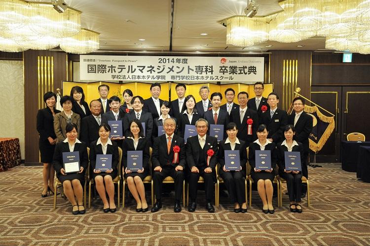 2014年度国際ホテルマネジメント専科の卒業生たち