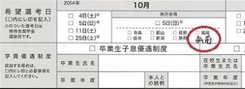 入学願書の記入例