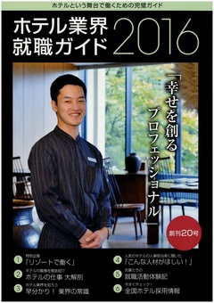 ホテル業界就職ガイド2016