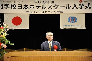 ご来賓祝辞 一般社団法人日本ホテル協会 専務理事 宮武茂典様