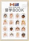 『留学ブック』