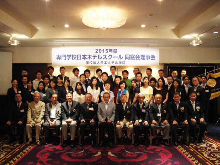 2015年度JHS同窓会理事会の参加者の集合写真