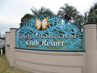 東京ベイ舞浜ホテル クラブリゾートのロゴ