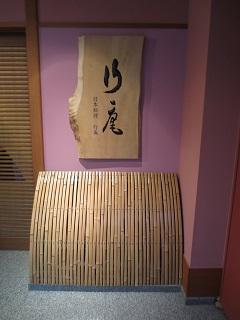日本料理「行庵」入口