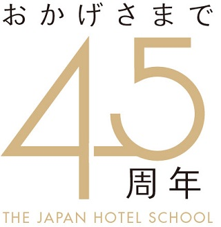 JHS45周年ロゴ