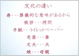 発表のパワーポイント1(日本と中国の「漢字」の解釈の違い)