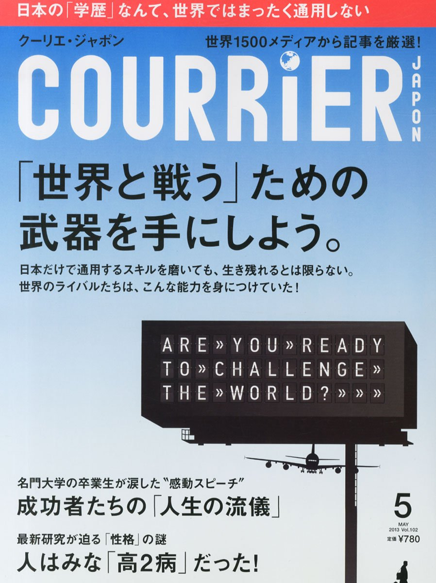 OURRiER JAPON クーリエ ジャポン