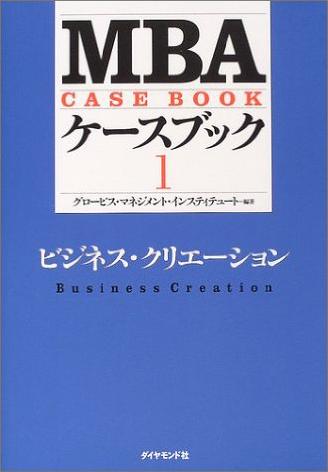 MBAケースブック