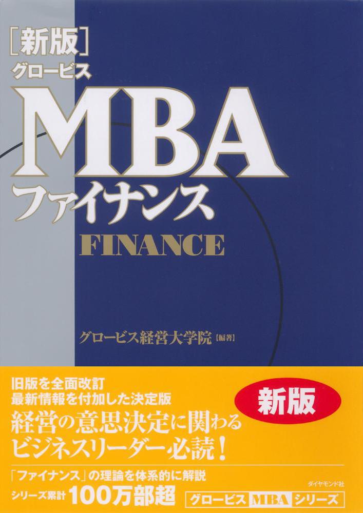 MBAファイナンス