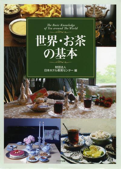 世界・お茶の基本