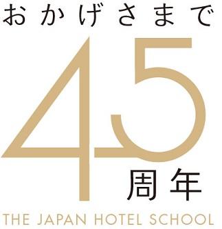 2016年、おかげさまで日本ホテルスクールは創立45周年を迎えました。