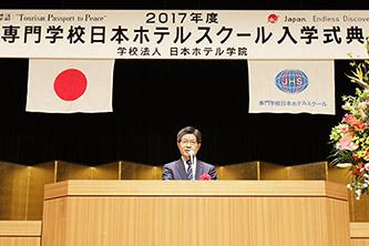 一般社団法人日本ホテル協会 専務理事 福内直之様よりご祝辞を頂きました