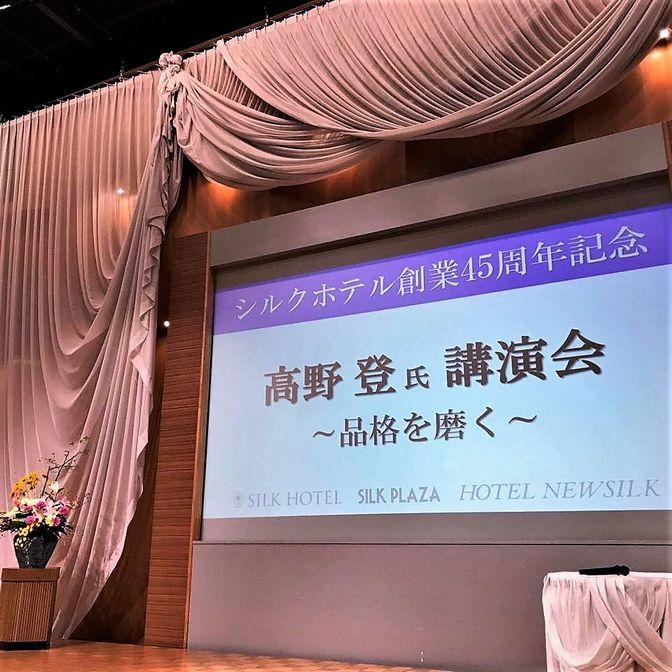第一期生 高野登氏の講演会