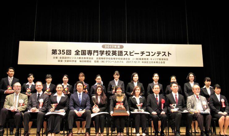 全国の専門学校から選ばれた17校17名の代表者たち