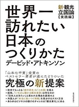 デービット・アトキンソン(著) 東洋経済新報社 1620円(税別)