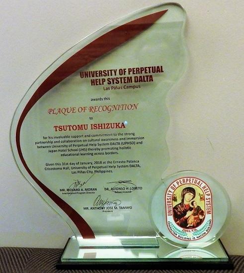 UPHから贈られた「感謝の盾」