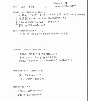 こちらは山内さんが書いたアンケート