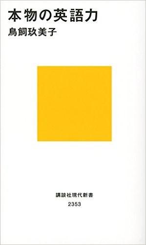 鳥飼 玖美子(著) 講談社現代新書 864円