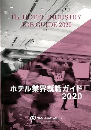 ホテル業界をめざすためのバイブル『ホテル業界就職ガイド』2020年度版の表紙