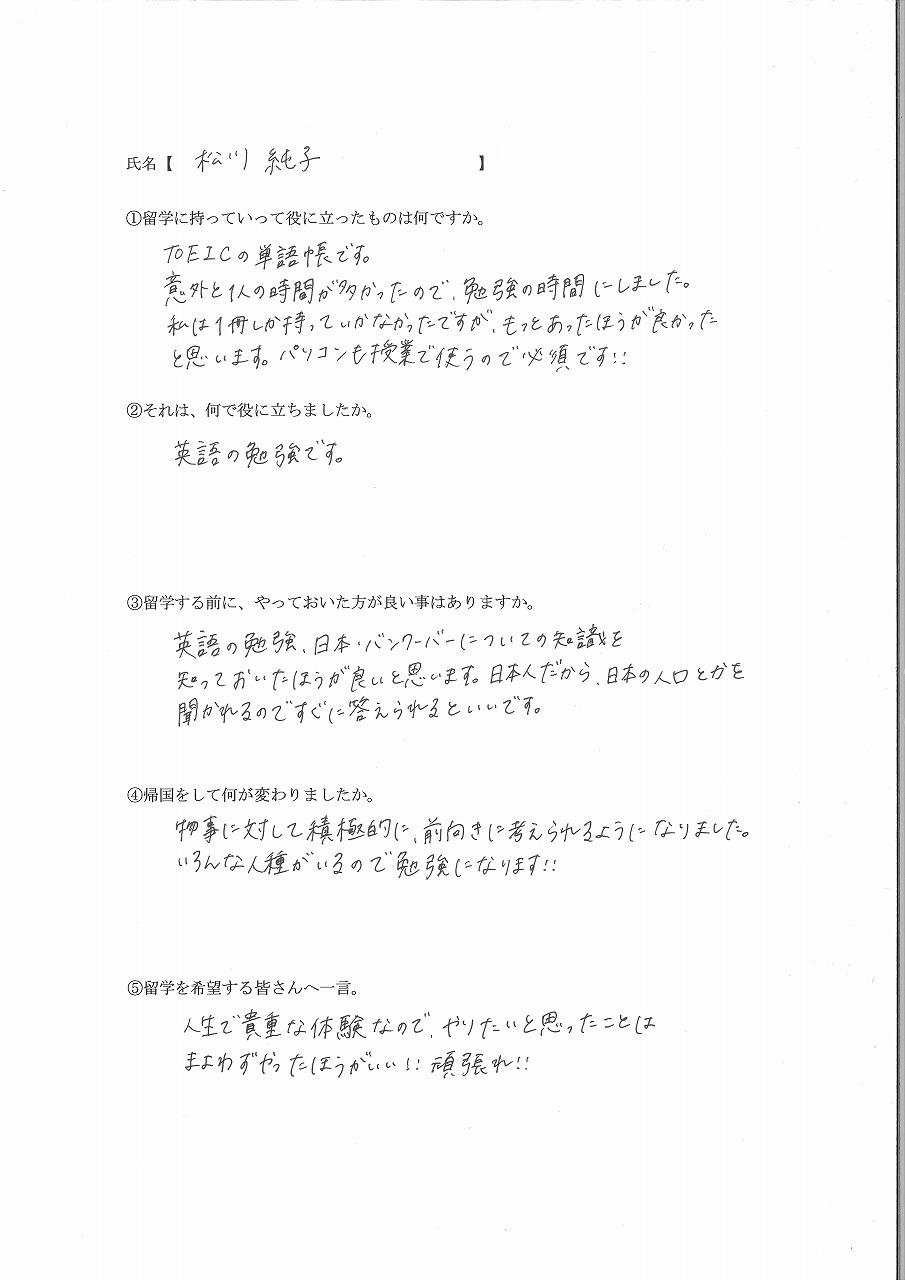 松川さんが答えてくれたアンケート