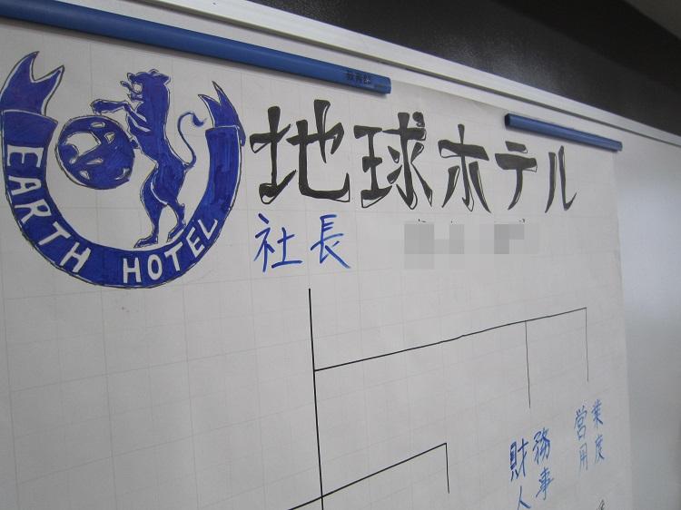 各チームはホテル名から、役職や担当部署も決めます