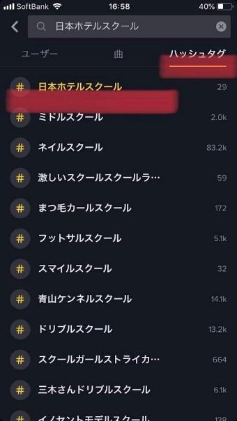 2. ハッシュタグ『日本ホテルスクール』を検索