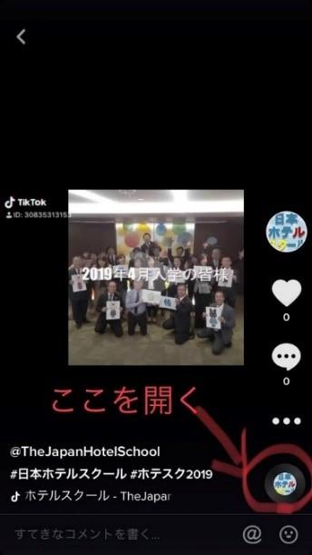 4. 動画で使用している楽曲ボタンを押し、日本ホテルスクールの楽曲をお気に入り登録をする。