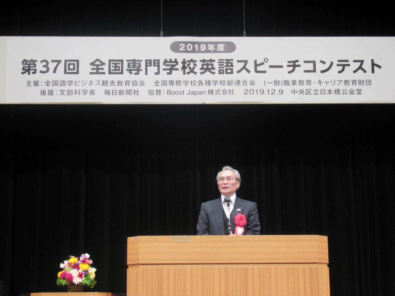 全国語学ビジネス観光教育協会石塚勉理事長