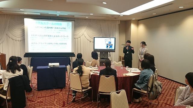ホテル&ブライダルを学ぶ在校生による東京&学校生活案内