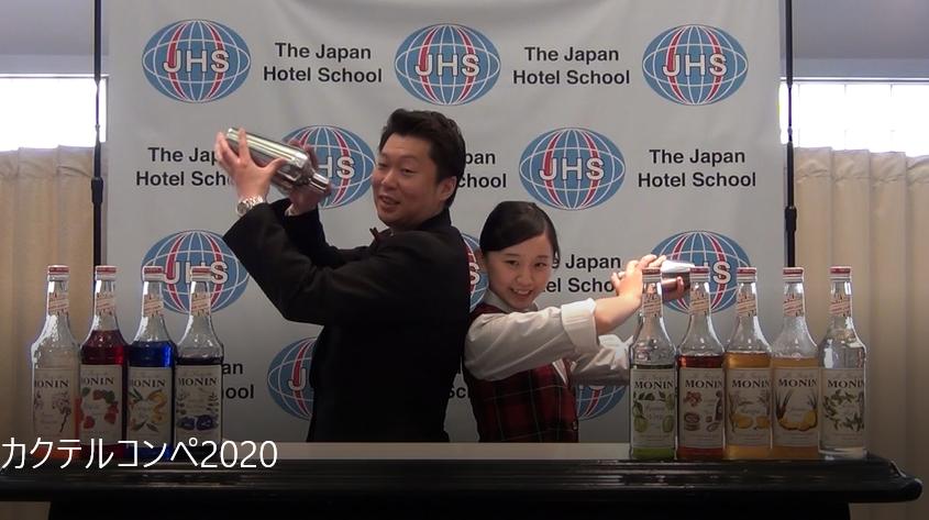 【特別プログラム】日本ホテルスクールの授業を体験!