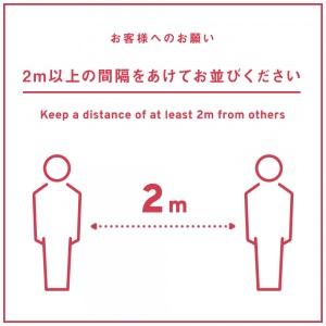 人と人との間には十分な間隔が必要
