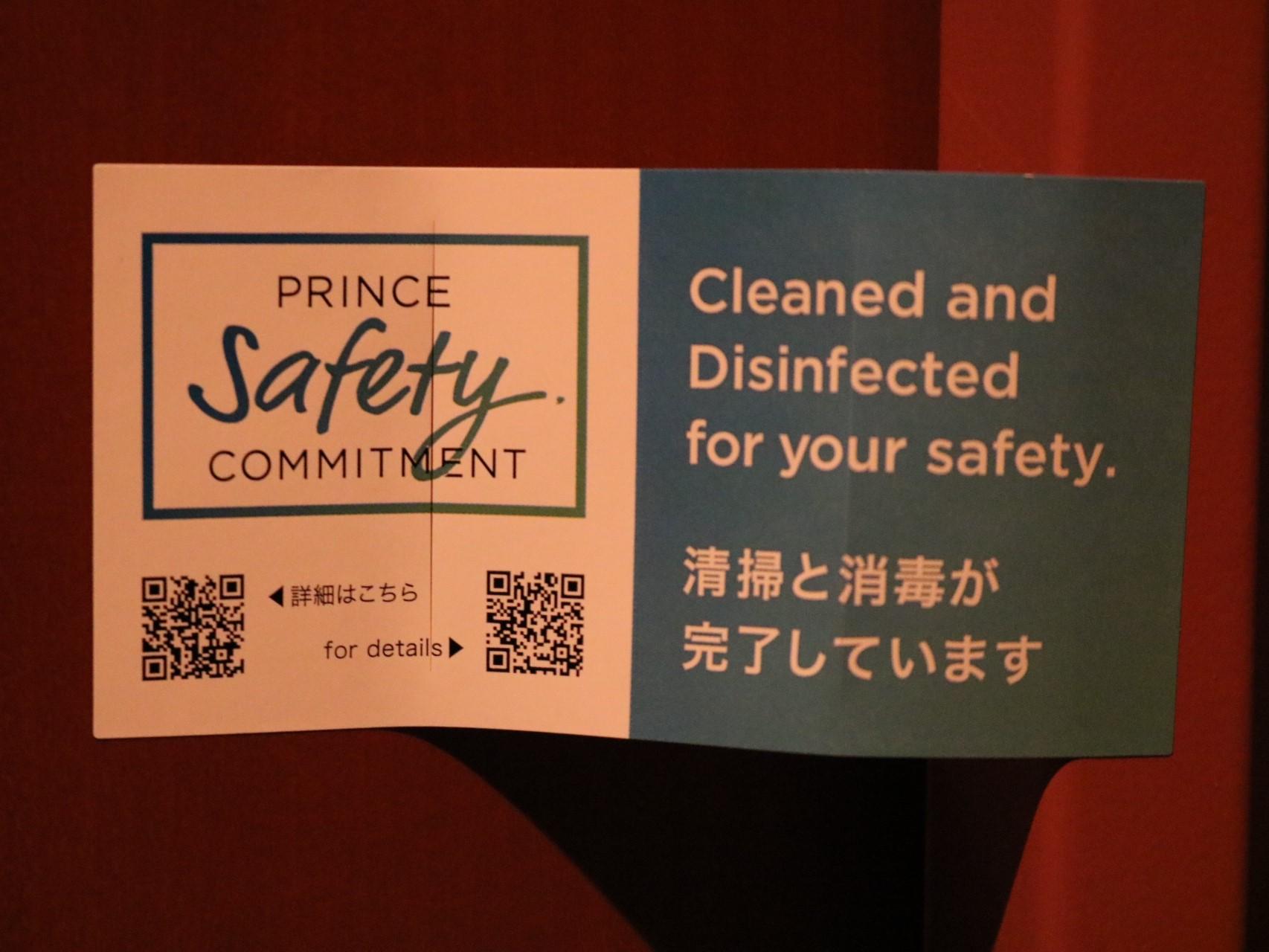 ホテルの感染症予防対策