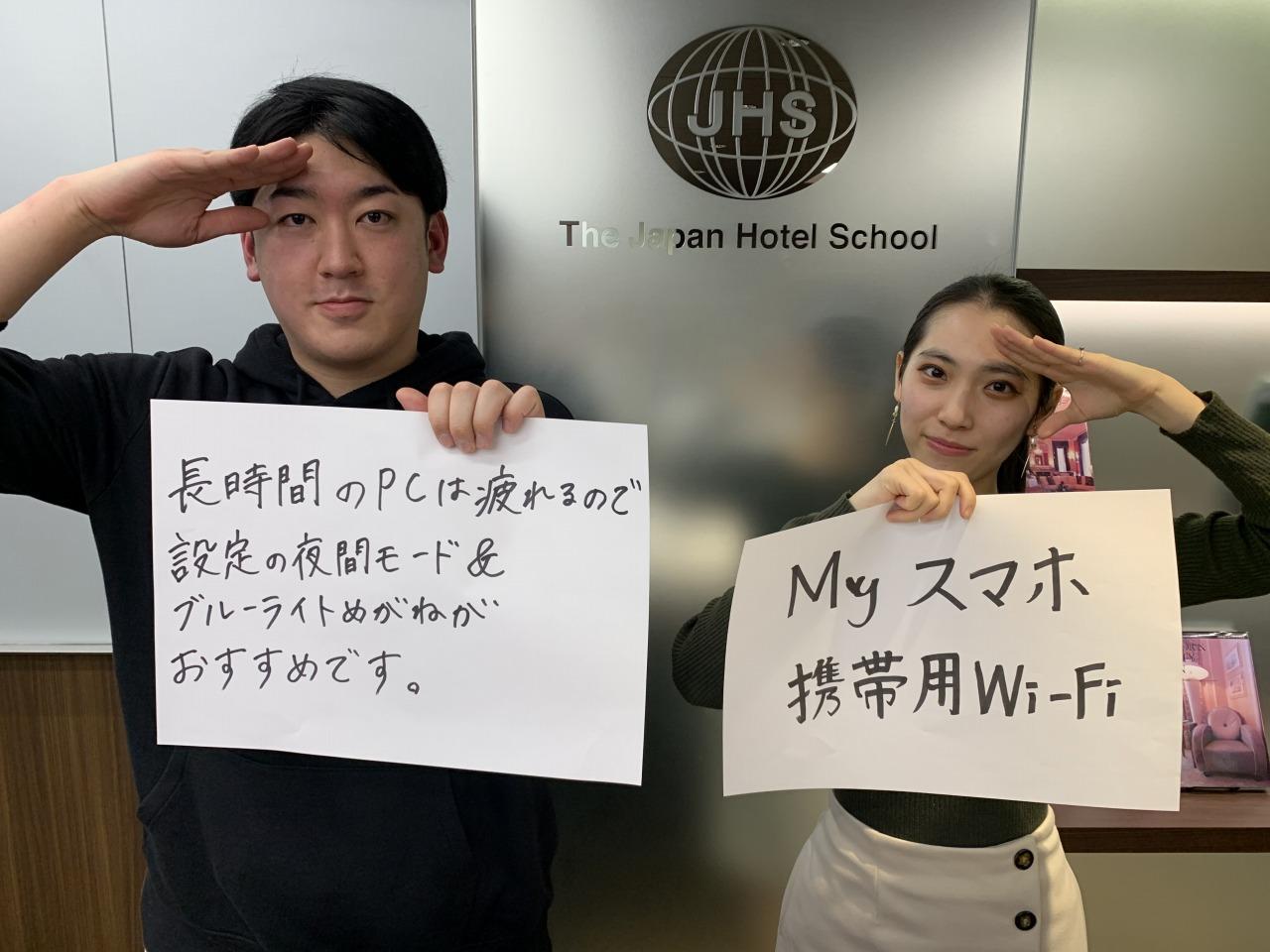 Question10『オンライン授業の受け方』