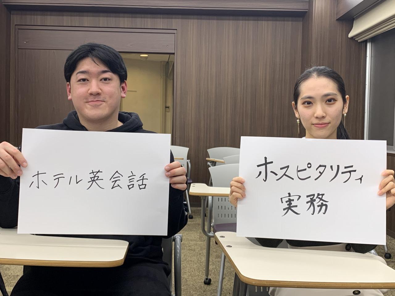 Question2『好きな授業』
