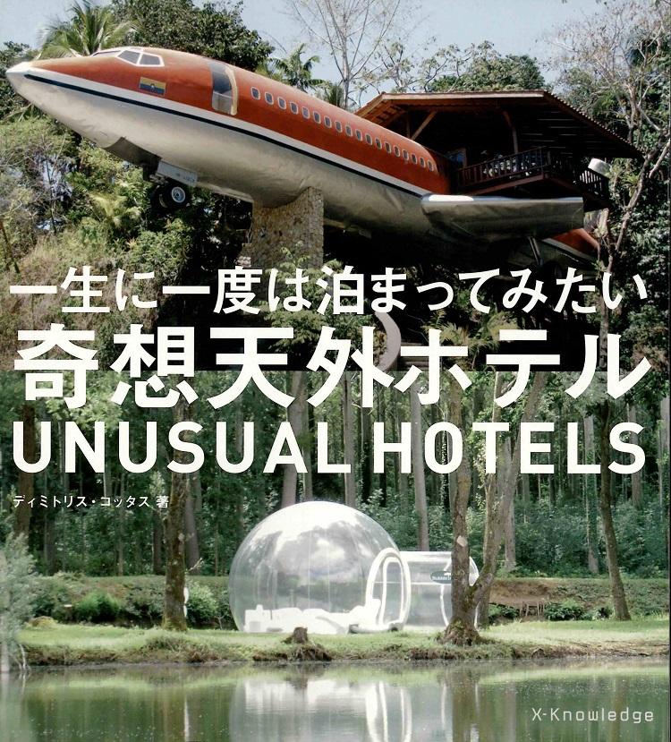 一生に一度は泊まってみたい奇想天外ホテル