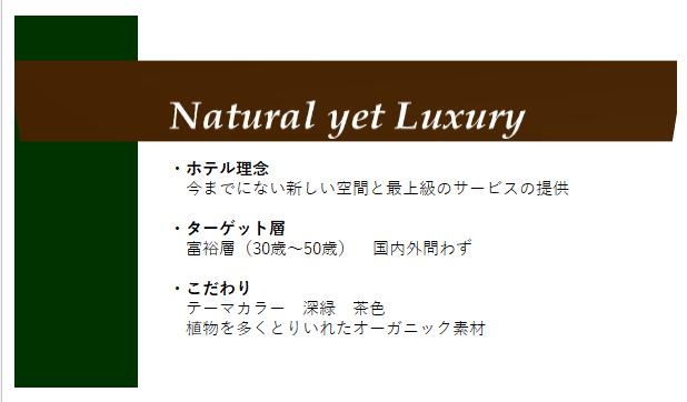 このチームのホテルのコンセプトは「Natural yet Luxury」