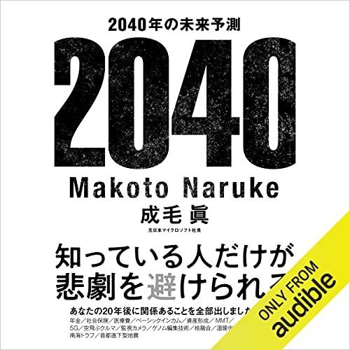 「2040年の未来予測」