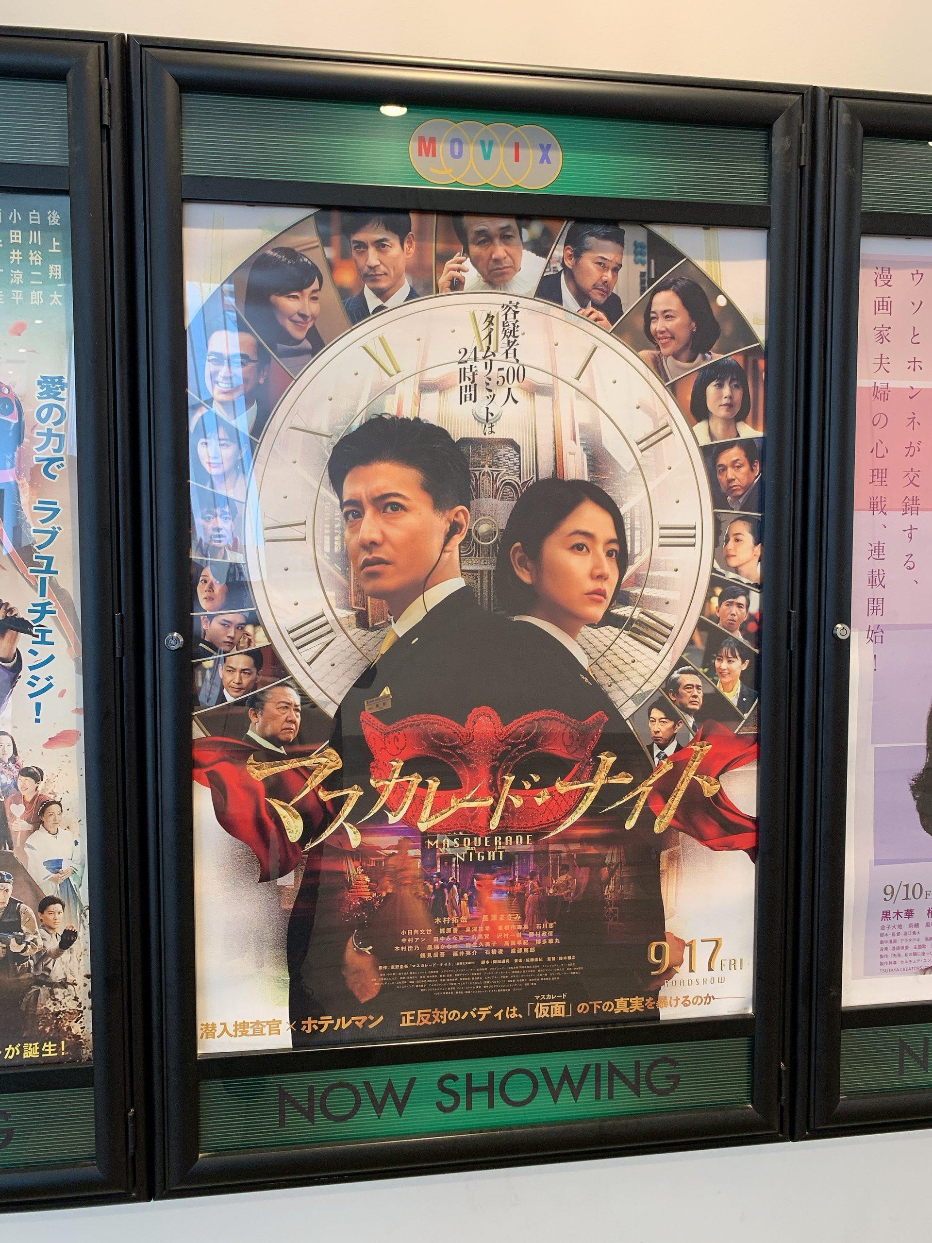 公開後の映画館のポスター